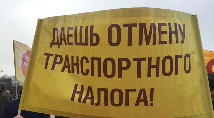 Митинги за отмену транспортного налога