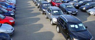 Вторичный рынок автомобилей