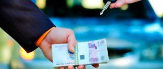 Образец расписки о получении денежных средств за машину